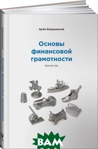 Артем Богдашевский / Основы финансовой грамотности