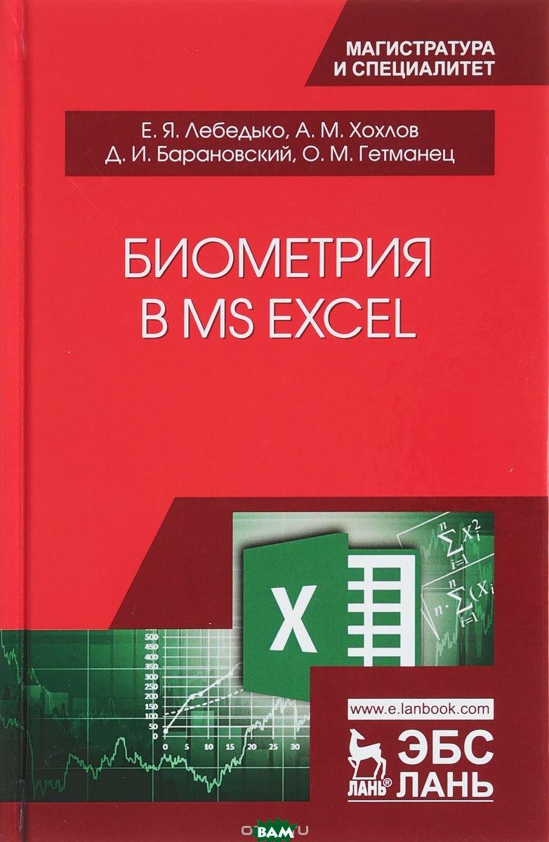 Купить Биометрия в MS Excel. Учебное пособие, Лань, Лебедько Е.Я., 978-5-8114-2932-5