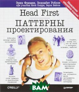 Купить Head First. Паттерны проектирования. Обновленное юбилейное издание, Эрик Фримен, Элизабет Робсон, Кэти Сьерра, Берт Бейтс, 978-5-496-03210-0