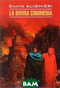 Купить Божественная комедия, КАРО, А. Данте, 978-5-9925-1285-4