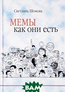 Мемы как они есть, Светлана Шомова, 978-5-7567-0953-7  - купить со скидкой