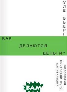 Купить Как делаются деньги? Философия посткредитного капитализма, Ад Маргинем, Уле Бьерг, 978-5-91103-361-3
