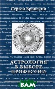 Астрология в выборе профессии, С. А. Вронский, 978-5-91313-153-9  - купить со скидкой