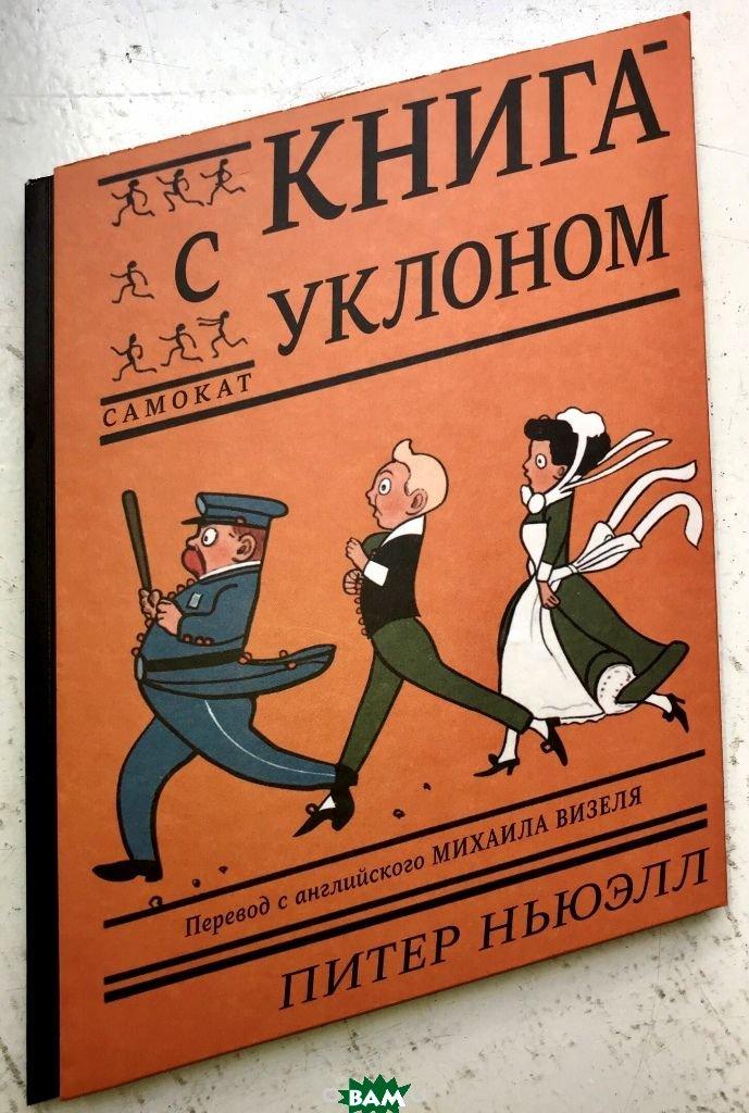 Купить Книга с уклоном, Самокат, Ньюэлл Питер, 978-5-91759-689-1