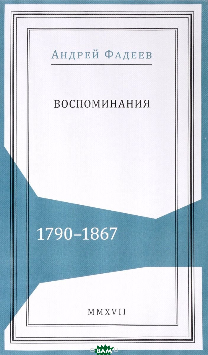 Воспоминания. 1790-1867