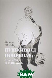Купить Пушкинист поневоле. Дела и дни П. Е. Щеголева, КОСТА, Феликс Лурье, 978-5-91258-404-6