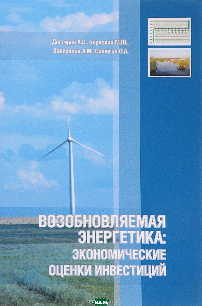 Купить Возобновляемая энергетика: экономические оценки инвестиций. Учебно-методическое пособие, (КДУ), Дегтярев К.С., 978-5-91304-800-4