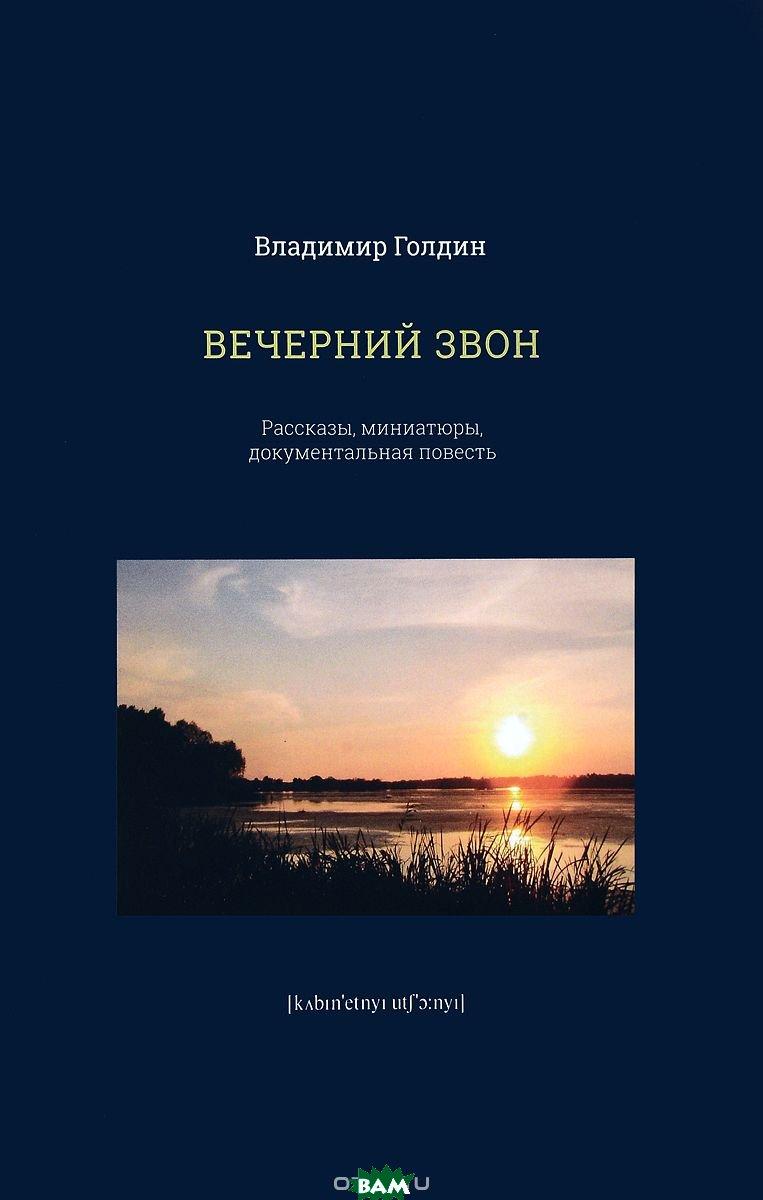 Купить Вечерний звон, Кабинетный ученый, Голдин Владимир Николаевич, 978-5-7584-0188-0