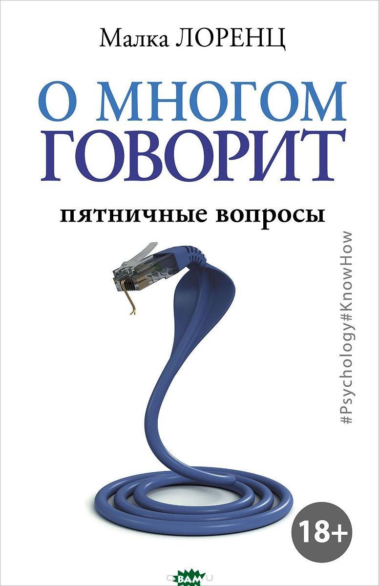 Купить О многом говорит, АСТ, Лоренц Малка, 978-5-17-104495-4