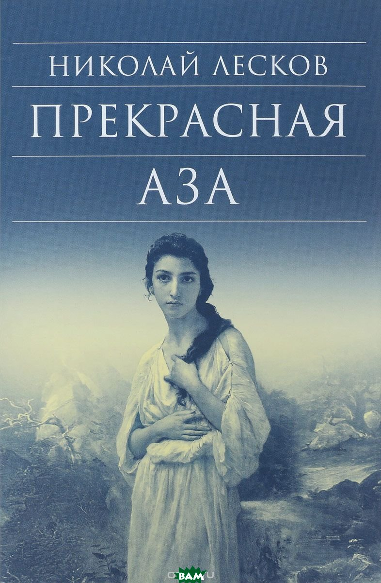 Купить Прекрасная Аза, Сретенский монастырь, Лесков Николай Семенович, 978-5-7533-1352-2