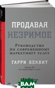 Купить Продавая незримое. Руководство по современному маркетингу услуг, Альпина Паблишер, Гарри Беквит, 978-5-9614-6811-3