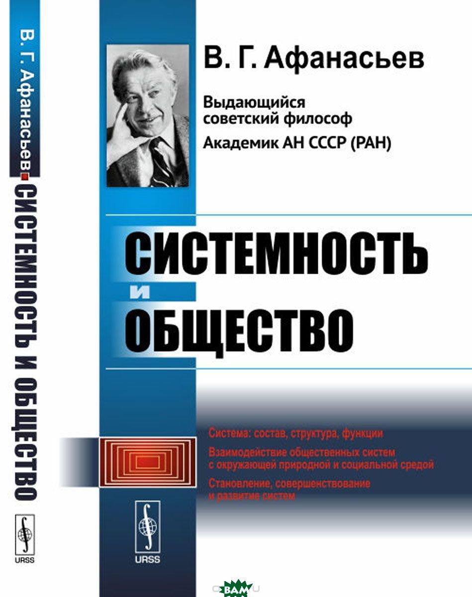 Купить Системность и общество, URSS, Афанасьев В.Г., 978-5-9710-5306-4