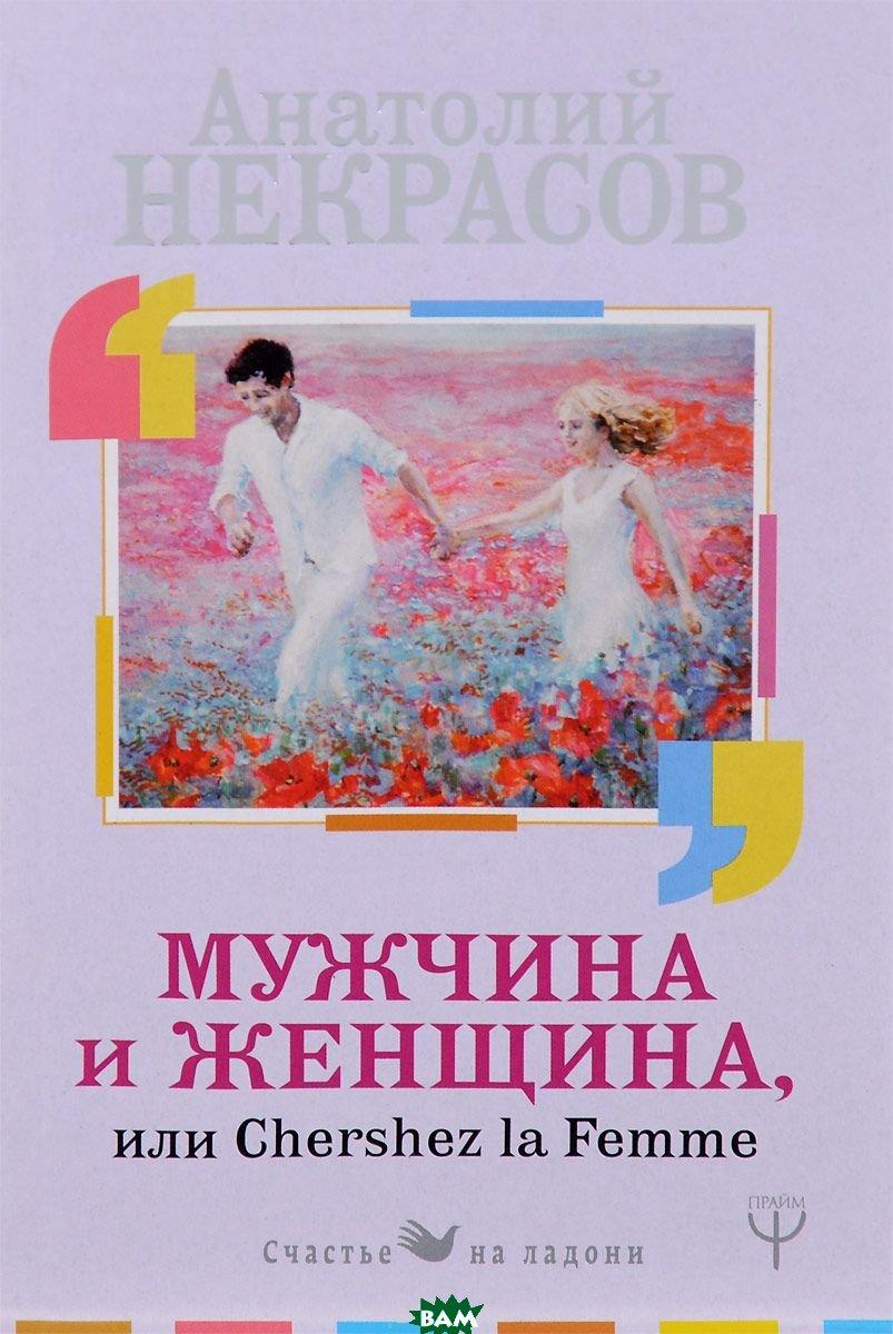 Купить Мужчина и Женщина, или Cherchez La Femme, АСТ, Некрасов Анатолий Александрович, 978-5-17-106341-2