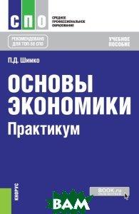 Купить Основы экономики. Практикум, КноРус, П. Д. Шимко, 978-5-406-06515-0