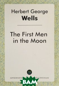 The First Men in the Moon/Первые люди на луне, Неизвестный, Herbert George Wells, 978-5-519-02039-8  - купить со скидкой
