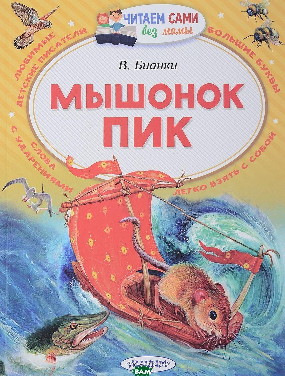 Купить Мышонок Пик, АСТ, Бианки Виталий Валентинович, 978-5-17-106696-3