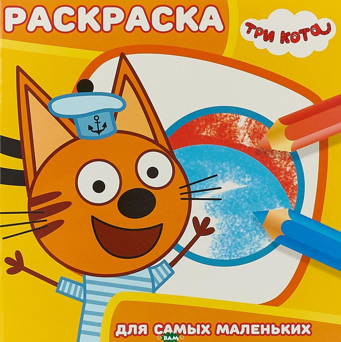 Купить Раскраска для самых маленьких РСМ 1801 Три Кота, Эгмонт Россия, 978-5-4471-4977-2