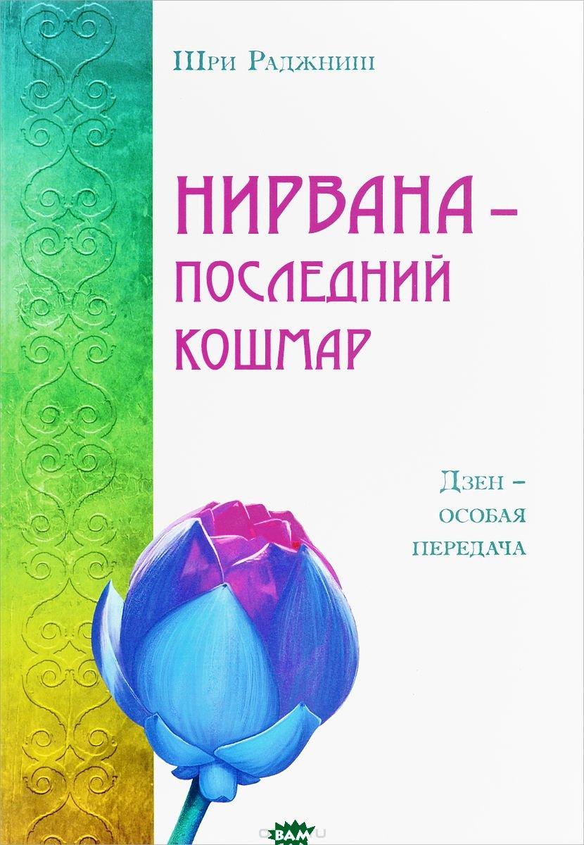 Купить Нирвана - последний кошмар, ИПЛ, Раджниш Шри, 978-5-4260-0293-7