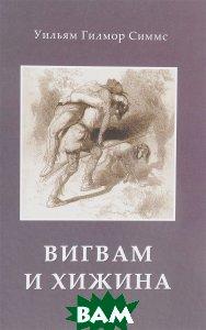 Купить Вигвам и хижина, Дмитрий Буланин, У. Г. Симмс, 978-5-86007-861-1