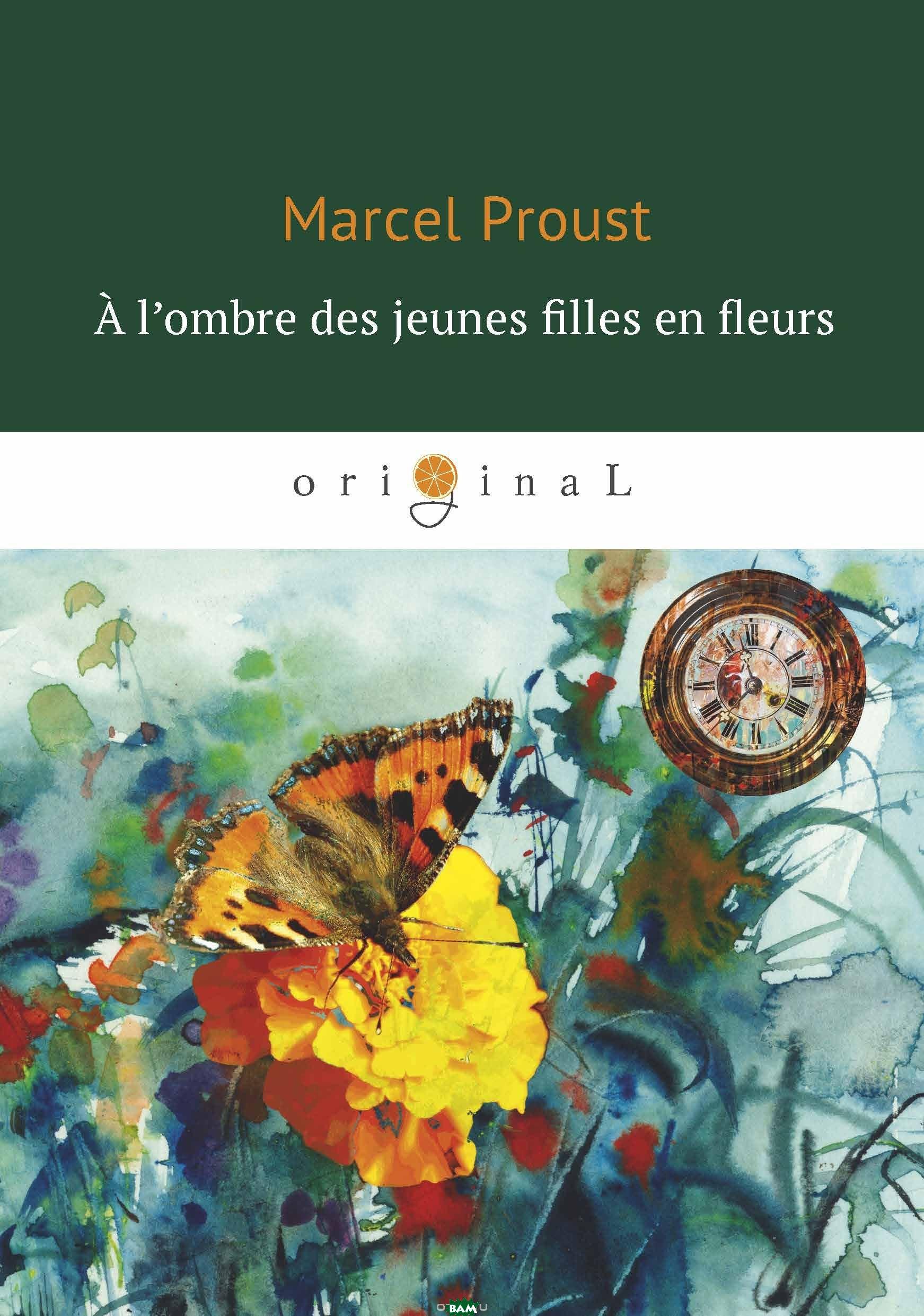 Купить A l`ombre des jeunes filles en fleurs, T8RUGRAM, Proust Marcel, 978-5-521-06420-5