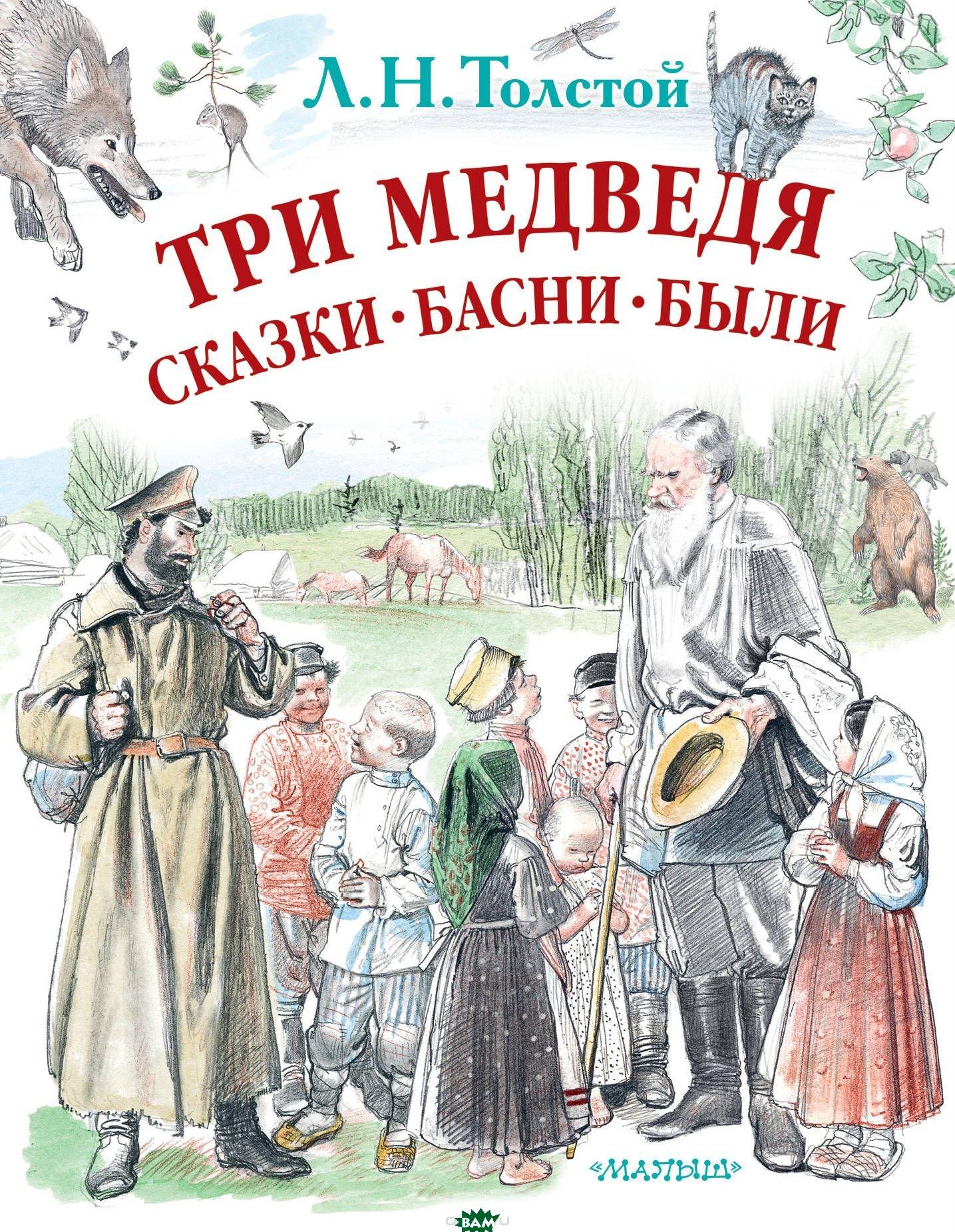 Купить Три медведя. Сказки, басни, были, АСТ, Толстой Л.Н., 978-5-17-100231-2