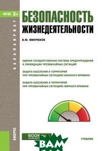 Купить Безопасность жизнедеятельности (для бакалавров), КноРус, Микрюков В.Ю., 978-5-406-06525-9