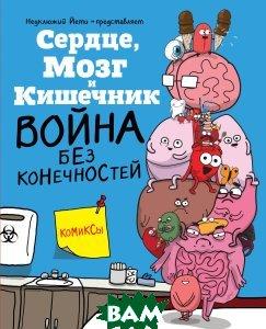 Купить Сердце, Мозг и Кишечник. Война без конечностей, ЭКСМО, Ник Селак, 978-5-699-95030-0