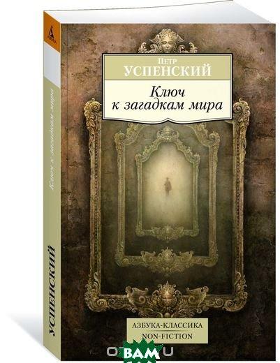Купить Ключ к загадкам мира, АЗБУКА, Успенский П., 978-5-389-14403-3
