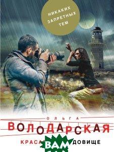 Купить Красавица-чудовище, ЭКСМО, Ольга Володарская, 978-5-04-091777-8