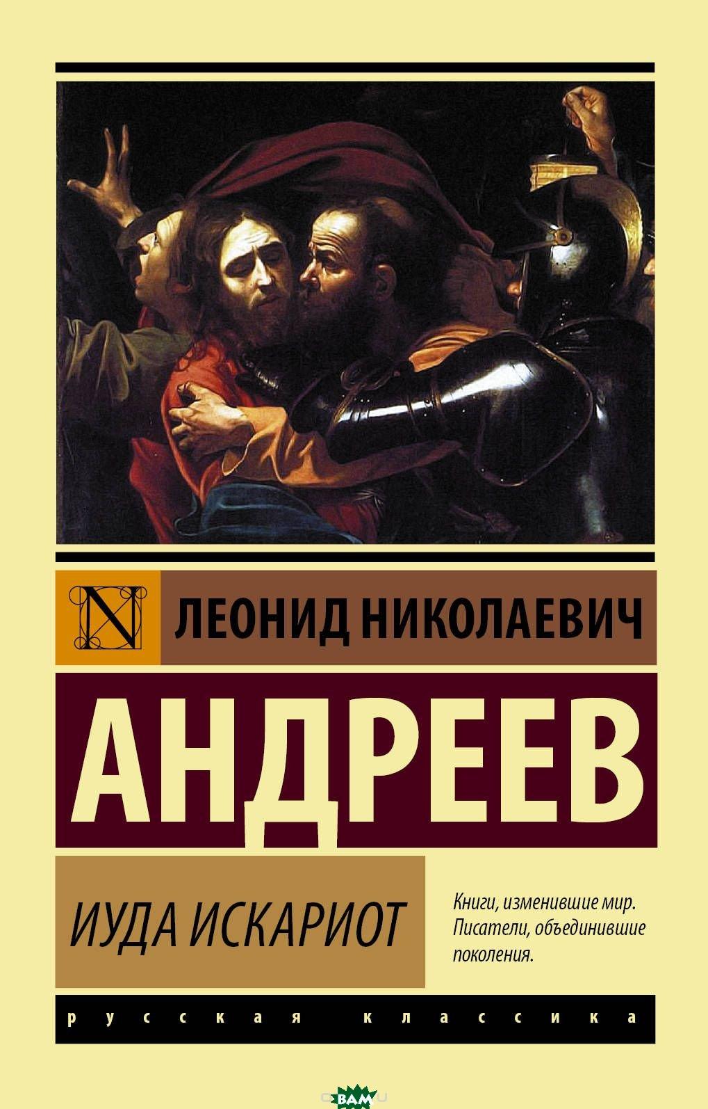 Купить Иуда Искариот, АСТ, Андреев Леонид Николаевич, 978-5-17-108158-4