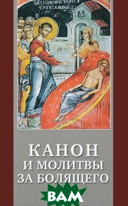 Купить Канон и молитвы за болящего, Христианская жизнь, 978-5-93313-202-8