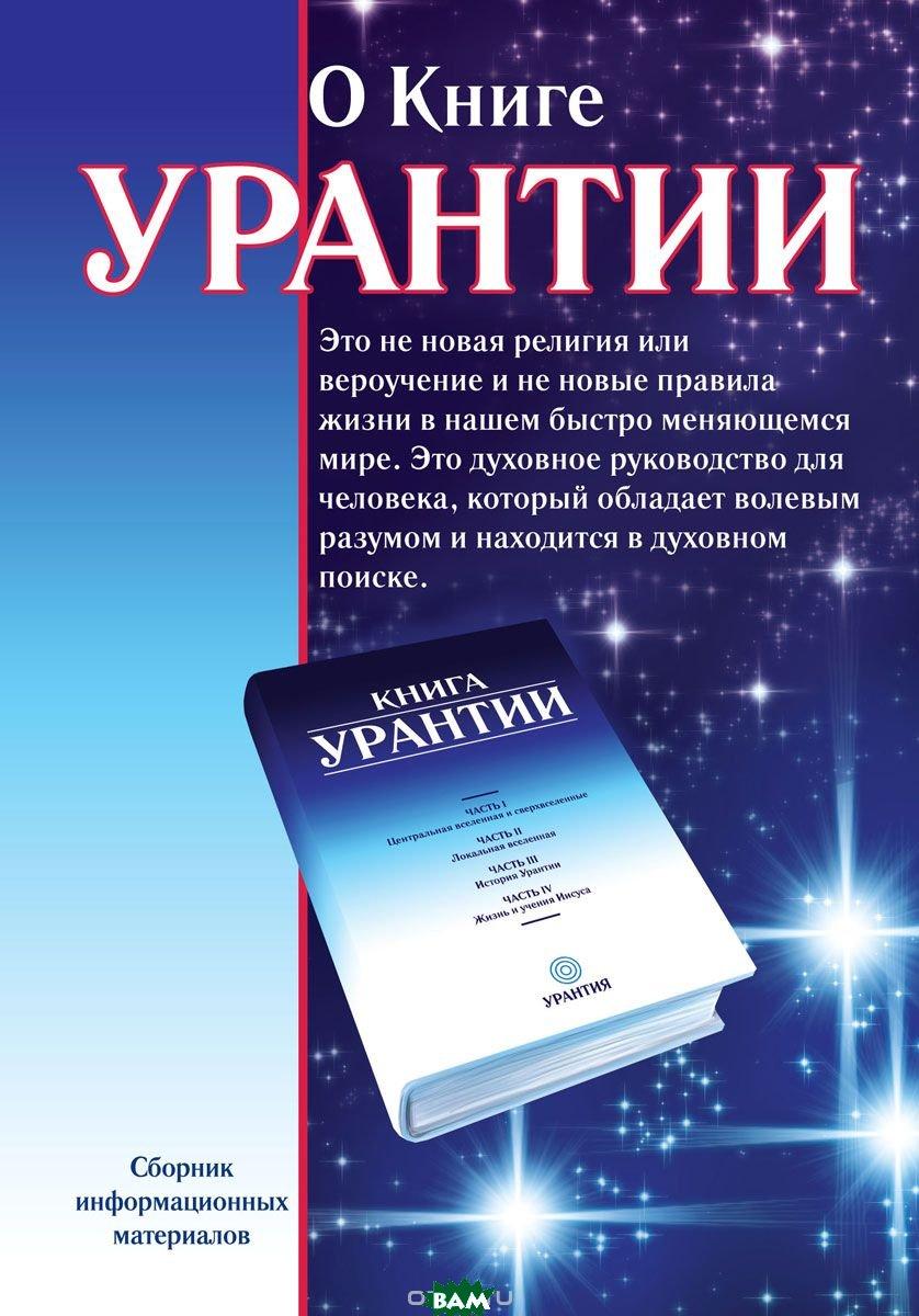 Купить О книге Урантии, Амрита, 978-5-413-01813-2