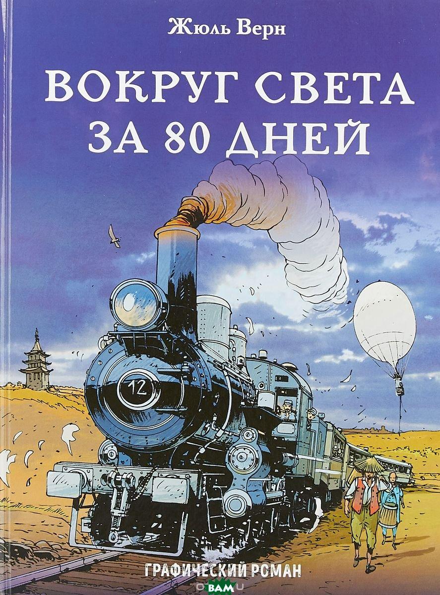Купить Вокруг света за 80 дней. Графический роман, ЭКСМО, Верн Жюль, 978-5-699-99081-8