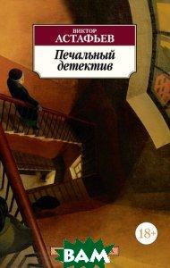 Купить Печальный детектив, АЗБУКА, Виктор Астафьев, 978-5-389-14569-6
