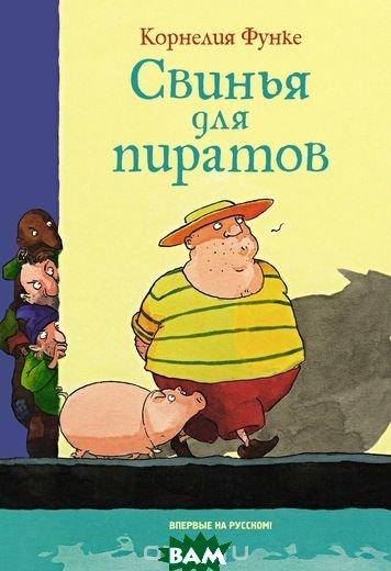 Купить Свинья для пиратов, Махаон, Функе К., 978-5-389-13627-4