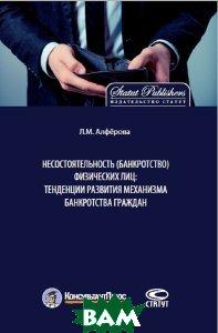 Купить Несостоятельность (банкротство) физических лиц. Тенденции развития механизма банкротства граждан, Статут, Алфёрова Л.М., 978-5-8354-1443-7