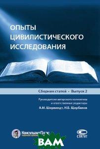 Купить Опыты цивилистического исследования. Сборник статей. Выпуск 2, Статут, 978-5-8354-1445-1