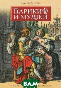 Парики и Мушки: XVII век, Зайцева Н., 978-5-98147-098-1  - купить со скидкой