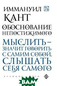 Купить Обоснование непостижимого, ЭКСМО, Кант Иммануил, 978-5-04-088876-4