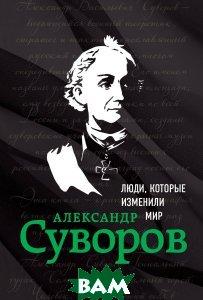Купить Александр Суворов. Биография, ЭКСМО, 978-5-04-092670-1