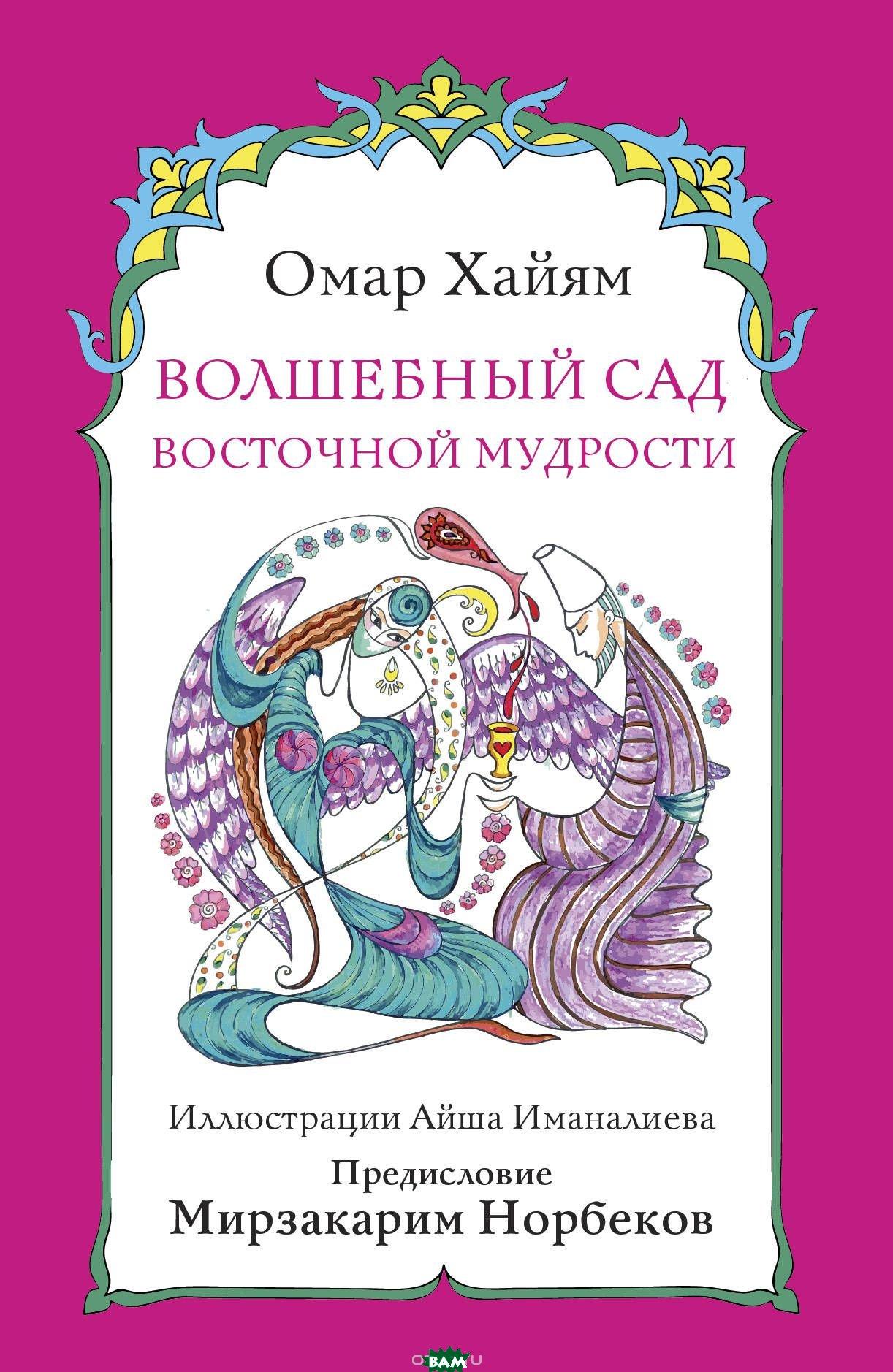 Купить Волшебный сад восточной мудрости, АСТ, Хайям Омар, 978-5-17-108826-2