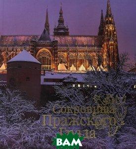 Купить Сокровища Пражского града, 978-5-89076-363-1