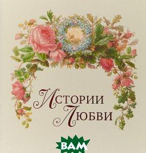 Купить Истории любви, Л. Г. Сахарова, 978-5-89076-371-6