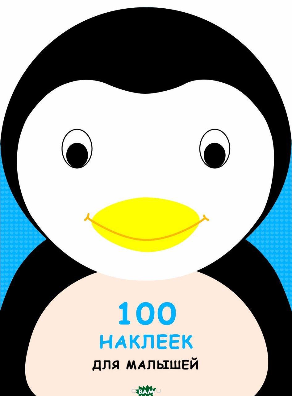 Купить Пингвинчик, Стрекоза, 978-5-9951-3443-5