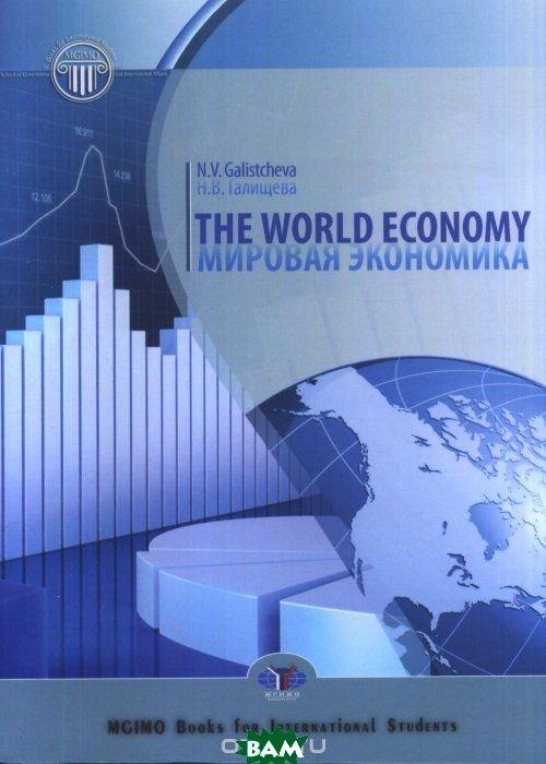 Купить The World Economy. Мировая экономика, МГИМО-Университет, Галищева Н.В., 978-5-9228-1782-0
