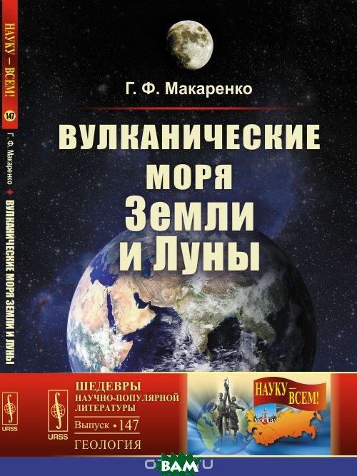 Купить Вулканические моря Земли и Луны. Выпуск 147, URSS, Макаренко Г.Ф., 978-5-9710-5166-4