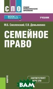 Купить Семейное право (для СПО), КноРус, Смоленский М.Б., Демьяненко Е.В., 978-5-406-06517-4