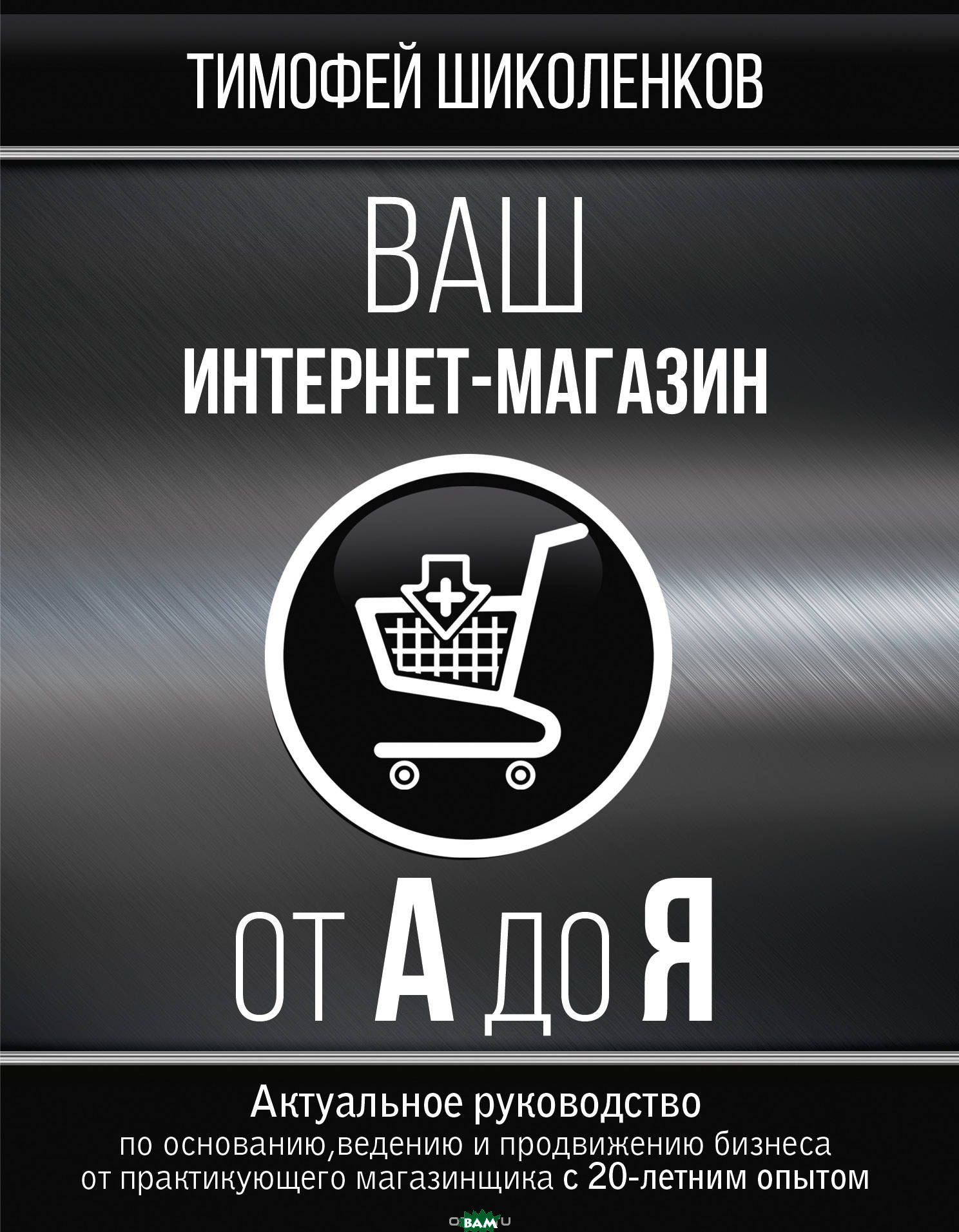 Шиколенков Тимофей / Ваш интернет-магазин от А до Я