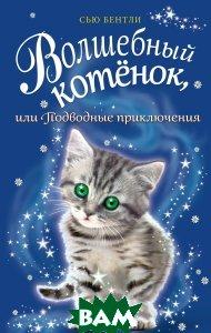 Купить Волшебный котёнок, или Подводные приключения, ЭКСМО, Сью Бентли, 978-5-04-094115-5