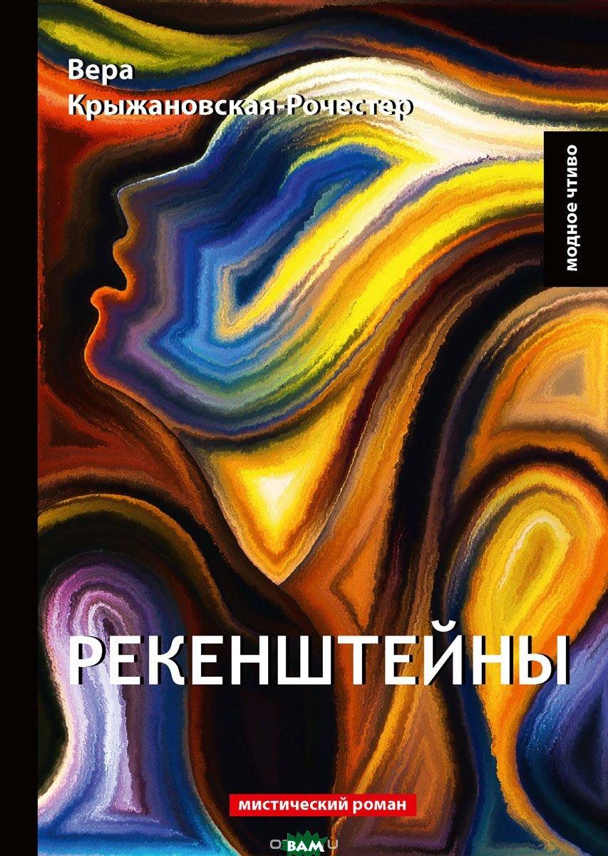 Купить Рекенштейны, T8RUGRAM, Крыжановская В.И. (Рочестер), 978-5-521-06369-7
